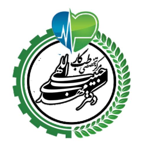 نما مرکز تخصصی طب کار دکتر حبیب الهی