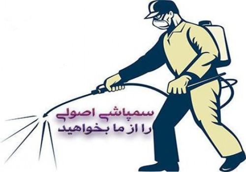 نما شرکت سم افشان نیک ایرانیان