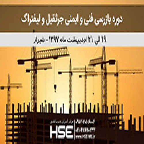 مرکز آموزش HSE جنوب کشور