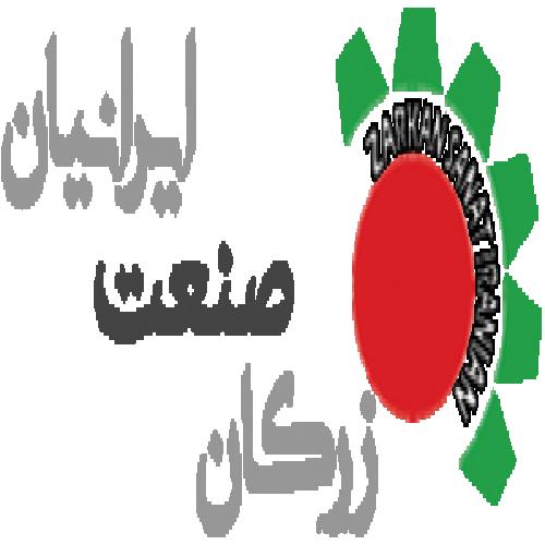شرکت زرکان صنعت ایرانیان