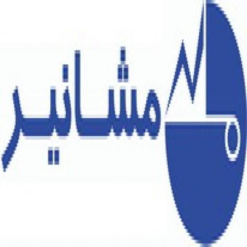 دکوراسیون شرکت مشانیر