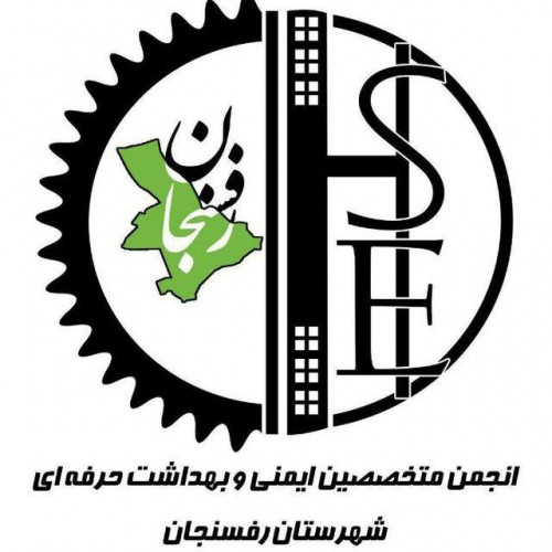 نما انجمن متخصصین ایمنی و بهداشت حرفه ای شهرستان رفسنجان