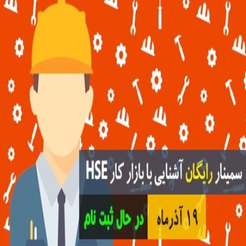 آکادمی HSE فارسی