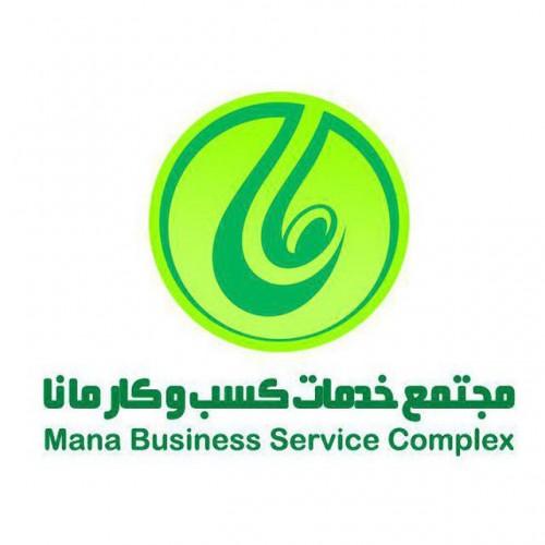 نما مجتمع خدمات کسب و کارمانا