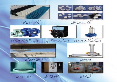شرکت فنی مهندسی به آب پالایش سیستم