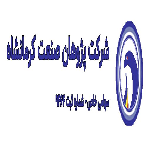 شرکت پژوهان صنعت کرمانشاه