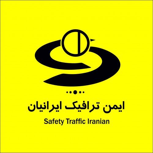 دکوراسیون شرکت ایمن ترافیک ایرانیان