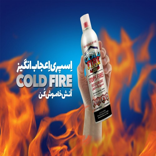 دکوراسیون اسپری خاموش کننده آتش ( Cold Fire)