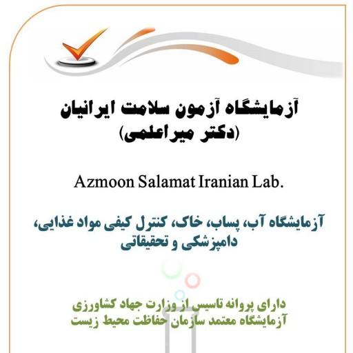 بنر آزمایشگاه آزمون سلامت ایرانیان (دکتر نریمان میراعلمی)