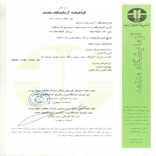 آزمایشگاه آزمون سلامت ایرانیان (دکتر نریمان میراعلمی)