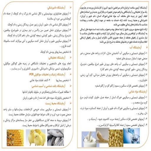 تصویر آزمایشگاه آزمون سلامت ایرانیان (دکتر نریمان میراعلمی)