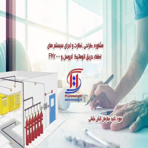 طراحی شرکت آبادگستر تأسیسات ایرانیان