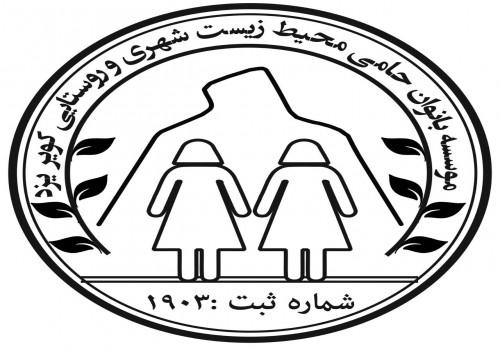 مؤسسه بانوان حامی محیط زیست شهری و روستایی کویر یزد