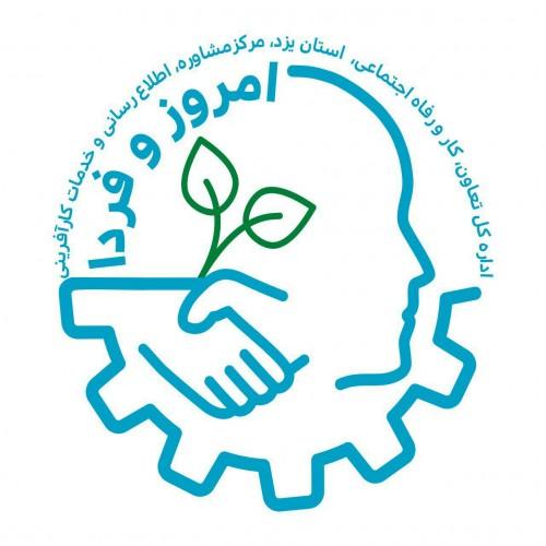 مرکز مشاوره اطلاع رسانی و خدمات کارآفرینی امروز و فردا