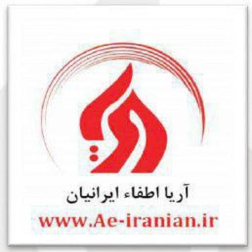 نما شرکت آریا اطفاء ایرانیان