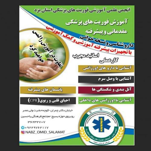 انجمن علمی، آموزشی فوریت های پزشکی استان یزد