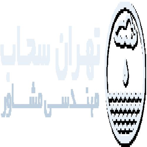 نما شرکت مهندسی مشاور تهران سحاب