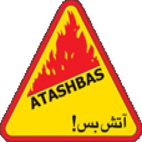 دکوراسیون شرکت آتش بس پارس