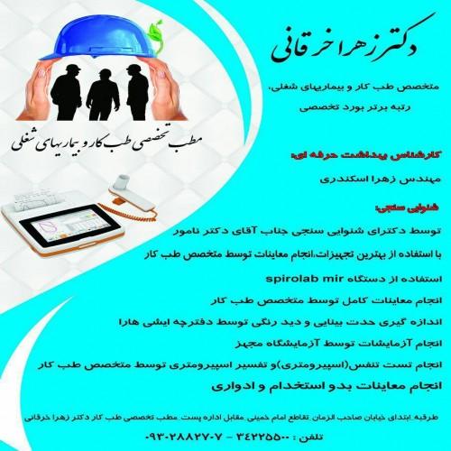مطب تخصصی طب کار دکتر زهرا خرقانی