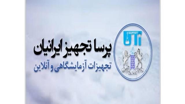نما شرکت پرسا تجهیز ایرانیان