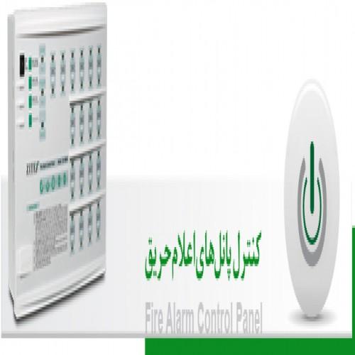 طراحی شرکت آرمان ایمن ایرانیان (زیتکس)