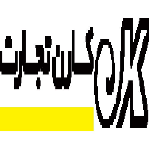 دکوراسیون شرکت کارن تجارت بهین