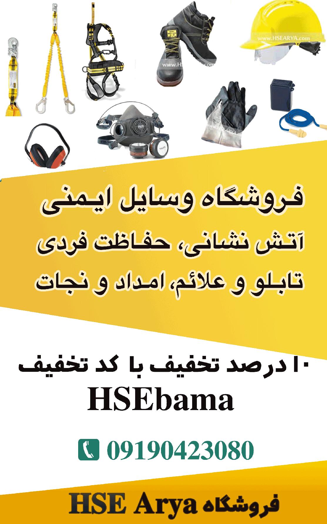 فروشگاه HSE آریا