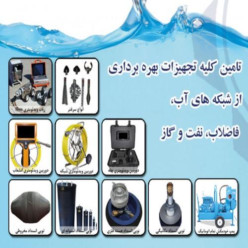 شرکت سازه های آب فعال