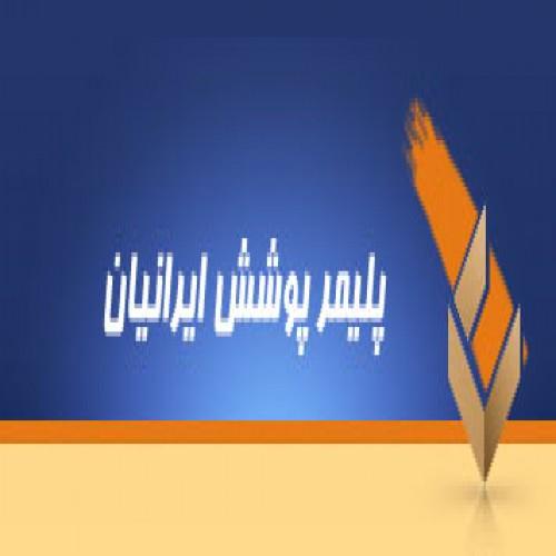 شرکت پلیمر پوشش ایرانیان