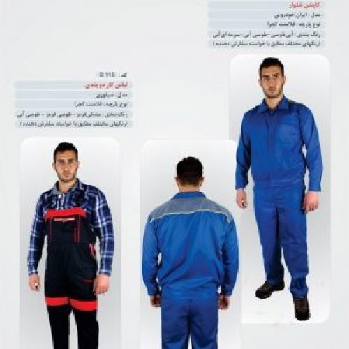 کارگاه تولیدی محصولات ایمنی ایران