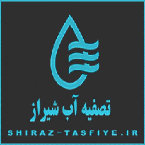 فروشگاه تصفیه آب شیراز