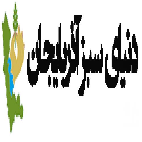 شرکت دنیای سبز آذربایجان