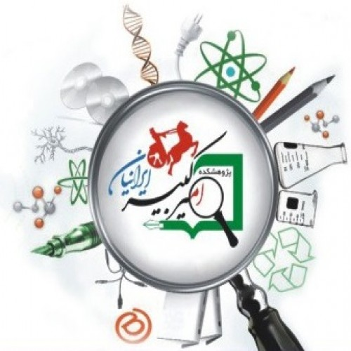 پژوهشکده امیرکبیر ایرانیان