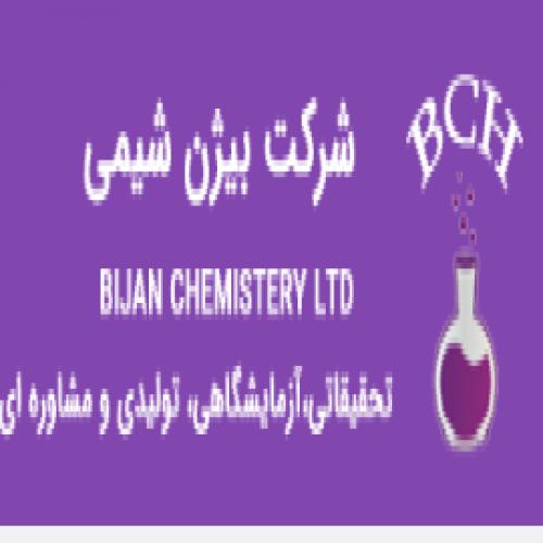 شرکت بیژن شیمی
