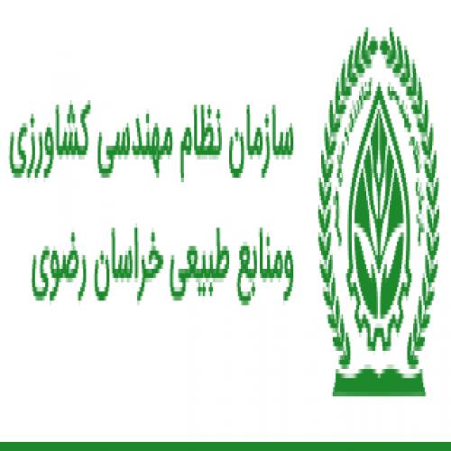 سازمان نظام مهندسی کشاورزی و منابع طبیعی خراسان رضوی