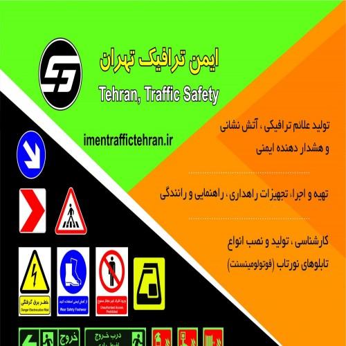شرکت ایمن ترافیک تهران