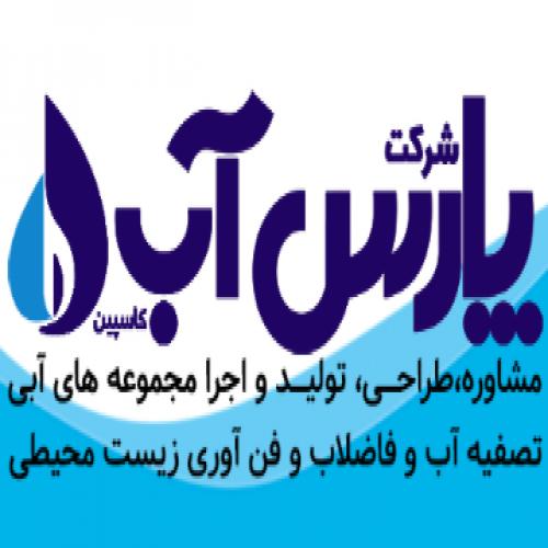 شرکت پارس آب کاسپین