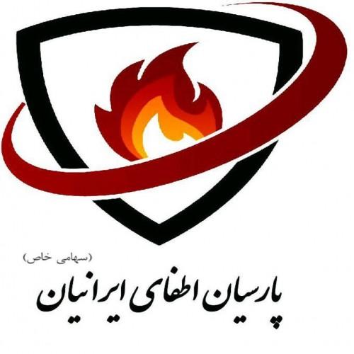 شرکت پارسیان اطفای ایرانیان