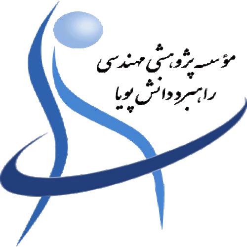 شرکت موسسه راهبرد دانش پویا