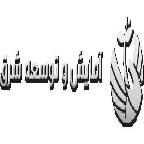 شرکت آمایش و توسعه شرق