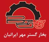 شرکت بخار گستر مهر ایرانیان