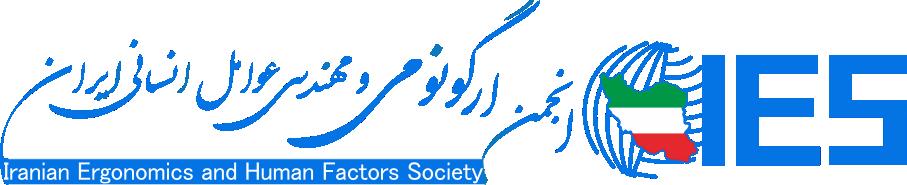 انجمن علمی ارگونومی و مهندسی عوامل انسانی ایران