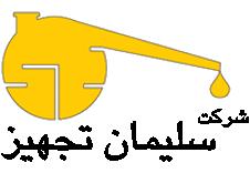 شرکت سلیمان تجهیز