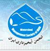 انجمن آبخیزداری ایران