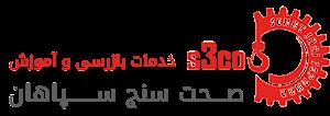 شرکت صحت سنج سپاهان (استریکو S3CO)