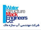 شرکت مهندسی آب سازه ماک