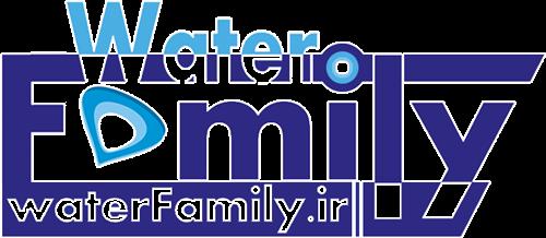 شرکت خانواده آب