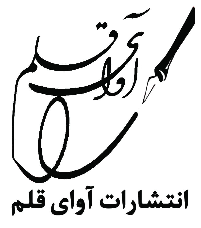 انتشارات آوای قلم