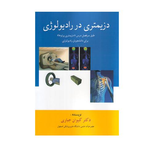 کتاب دزیمتری در رادیولوژی