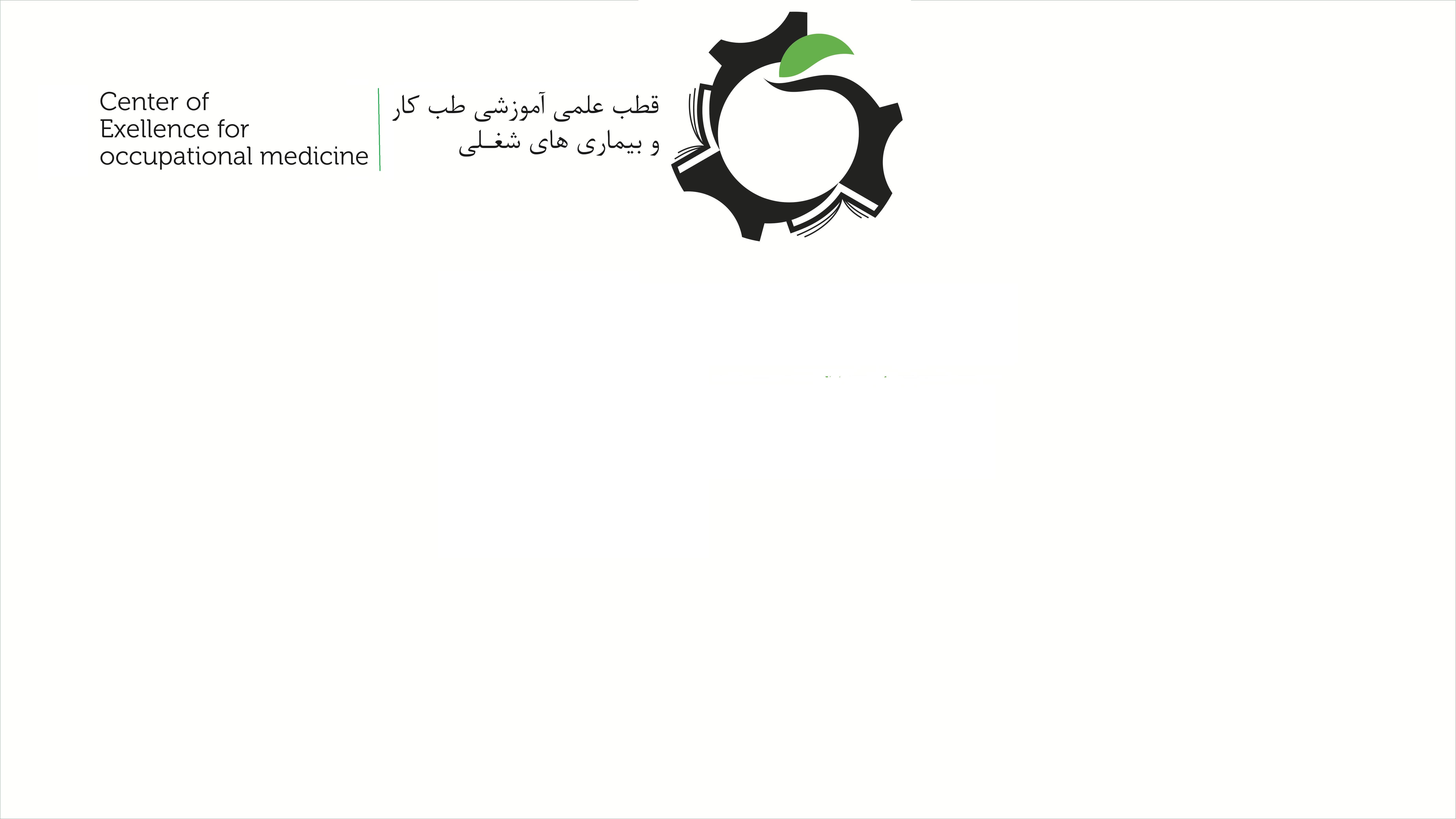 مرکز تخصصی طب کار بیمارستان شهید رهنمون